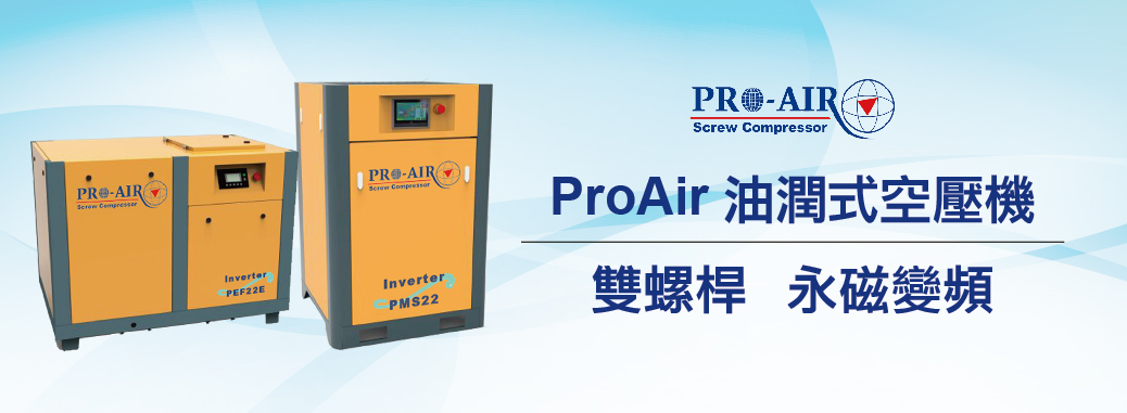 ProAir油潤式空壓機
